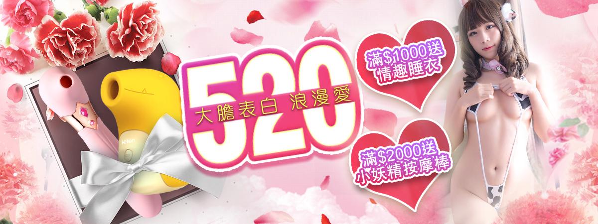 【520】大膽表白 浪漫愛