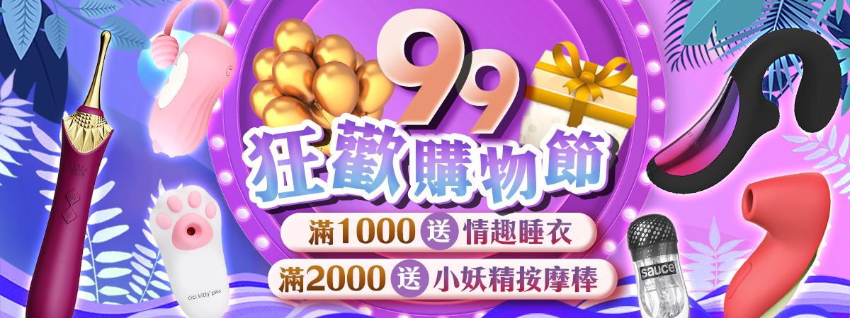 【99】狂歡購物節
